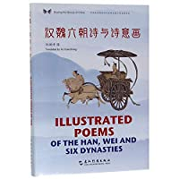 Illustrated Poems of the Han,Wei and Six Dynasties