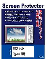 LEICA V-LUX Typ 114専用 液晶保護フィルム(反射防止フィルム・マット)