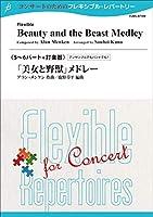 FLMS87109 コンサートのためのフレキシブルレパートリー《5~6パート+打楽器》 「美女と野獣」メドレー (コンサートのためのフレキシブル・レパートリー)