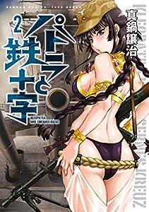 パトラと鉄十字 (2) (バンブーコミックス)