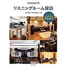 リスニングルーム探訪: オーディオファンの夢を実現した部屋、厳選40室