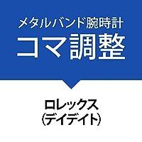 コマ詰めサービス金属ベルト[ロレックス(デイデイト)]ROLEX(DayDate)