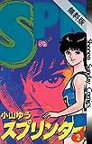 スプリンター(2)【期間限定 無料お試し版】 (少年サンデーコミックス)