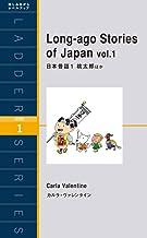 表紙: Long-ago Stories of Japan vol.1 日本昔話1 桃太郎ほか ラダーシリーズ | カルラ・ヴァレンタイン