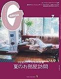 GINZA(ギンザ) 2021年 7月号 [夏のお部屋訪問] [雑誌]