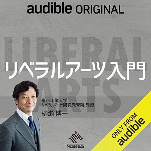 柳瀬博一のリベラルアーツ入門【教養】
