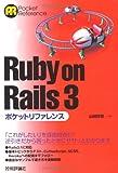 q? encoding=UTF8&ASIN=4774149802&Format= SL160 &ID=AsinImage&MarketPlace=JP&ServiceVersion=20070822&WS=1&tag=liaffiliate 22 - Ruby on Railsの本・参考書の評判