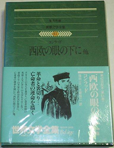 世界文学全集〈61〉コンラッド (1981年)西欧の眼の下にの詳細を見る