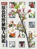 APG原色牧野植物大図鑑〈1〉ソテツ科‐バラ科