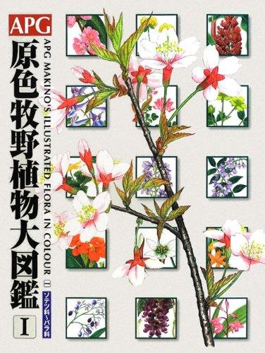 APG原色牧野植物大図鑑〈1〉ソテツ科‐バラ科の詳細を見る