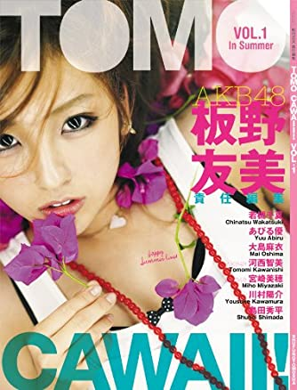 TOMOCAWAII! VOL.1―AKB48板野友美責任編集