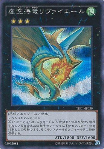 遊戯王カード TRC1-JP039 虚空海竜リヴァイエール(シークレットレア)遊戯王アーク・ファイブ [THE RARITY...