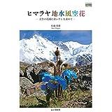 ヒマラヤ地水風空花 天空の花園に青いケシを求めて (ヤマケイクリエイティブセレクション)