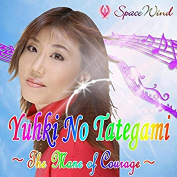 Yuhki No Tategami (The Mane of Courage)