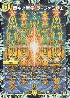 デュエルマスターズ新8弾/DMRP-08/15/R/裁キノ聖堂 ラ・ファミリエ