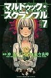 マルドゥック・スクランブル(7)<完> (講談社コミックス)