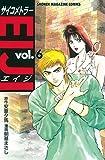 サイコメトラーEIJI(6) (週刊少年マガジンコミックス)