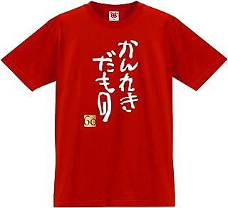 シャレもん 還暦祝い プレゼント Tシャツ【赤】かんれきだもの 贈り物 父 母 FBA