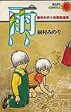 雨―樹村みのり初期短編集 (1977年) (サンコミックス)