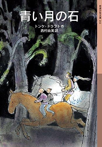 青い月の石 (岩波少年文庫)