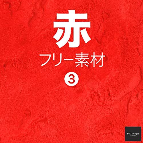赤 フリー素材 3 無料で使える背景素材集 BEIZ images (ベイツ・イメージズ)