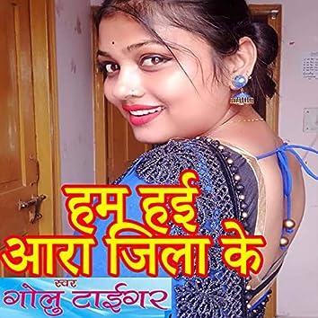 Hum Hai Aara Jila Ke