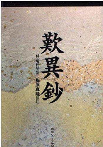 歎異鈔 (角川文庫 黄 14-1)の詳細を見る