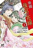 華耀後宮の花嫁 1 (1)