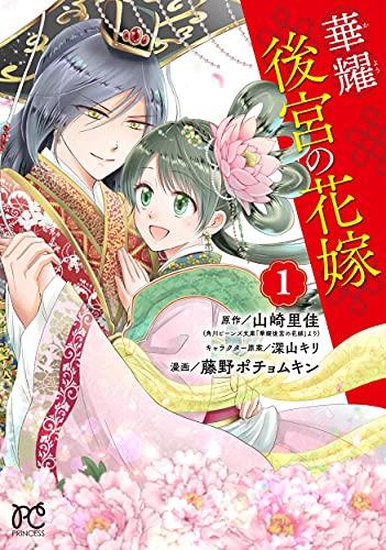 華耀後宮の花嫁 1 (1) _0