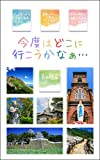 Where should I go next time Nagasaki edition: Travel guides found in photos (Japanese Edition)