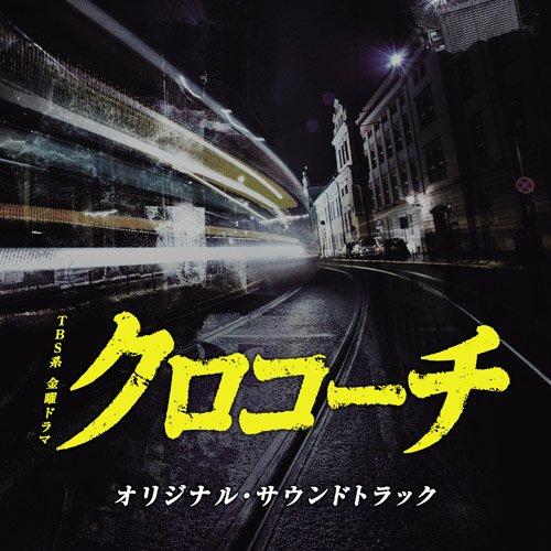クロコーチ オリジナル・サウンドトラック