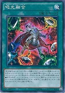 遊戯王カード SPRG-JP044 吸光融合 ノーマル 遊戯王アーク・ファイブ [レイジング・マスターズ]