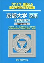 京都大学〈文系〉前期日程 2017―過去5か年 (駿台) ・青本・過去問