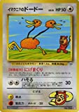 Pokemon Card Japanese - Imakuni's Doduo 084 - White Star - Secret Rare