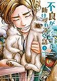 不良がネコに助けられてく話 3 (3)