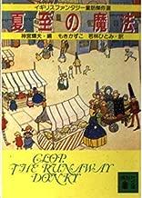 Magic of the summer solstice - United Kingdom fantasy fairy tale Kessakusen (Kodansha Bunko) (1988) ISBN: 4061842048 [Japanese Import]