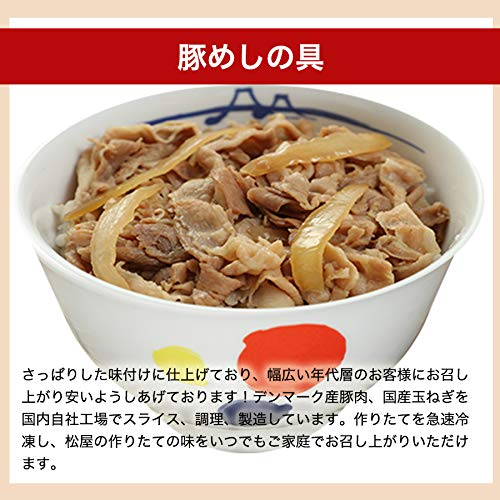 【松屋】豚めしの具(10個入)牛丼【冷凍】