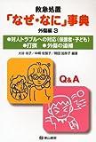 救急処置「なぜ・なに」事典 外傷編 3 (「なぜ・なに」事典シリーズ No. 5)