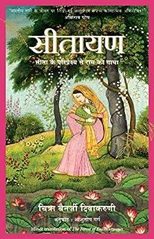 Sitayan (Hindi Edition) by [Chitra Banerjee Divakaruni, Ashutosh Garg]