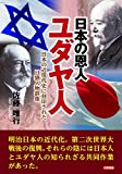 日本の恩人 ユダヤ人