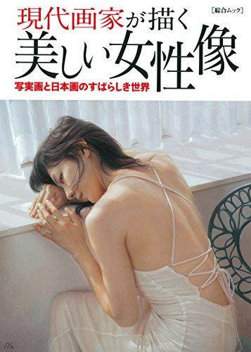 現代画家が描く 美しい女性像 (綜合ムック)