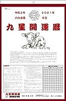 九星開運暦 令和3年版(2021年)