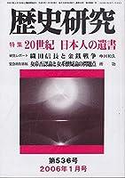 歴史研究 第536号(2006年1月号)