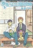 春風ふるさと観光協会 3 (BRIDGE COMICS)