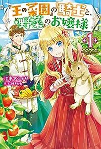 『王の菜園』の騎士と、『野菜』のお嬢様 1 (HJ NOVELS)