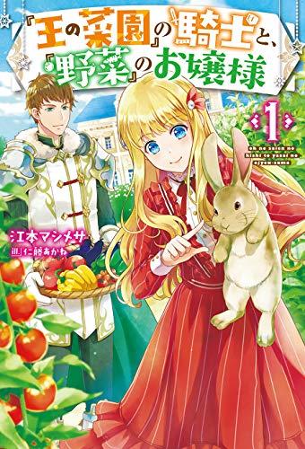 [江本マシメサ] 『王の菜園』の騎士と、『野菜』のお嬢様 第01巻