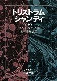 トリストラム・シャンディ 上 (岩波文庫 赤 212-1)