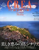CREA Traveller (クレア・トラベラー) 2013年 10月号 [雑誌]