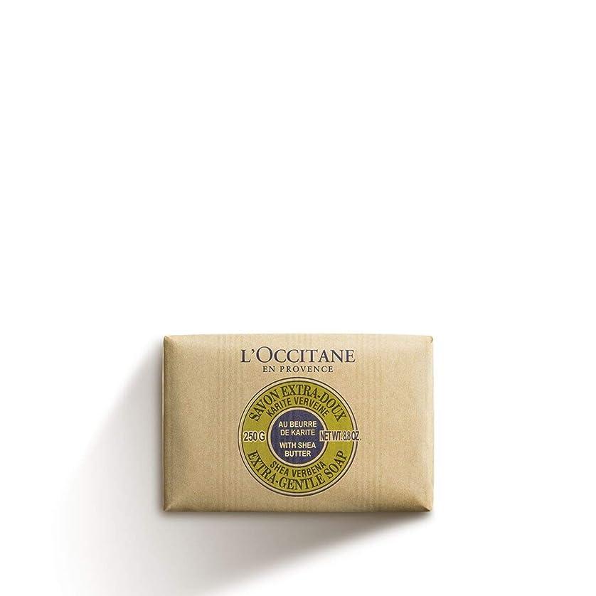 自明フォーラム異なるロクシタン(L'OCCITANE) シアバターソープ 250g ヴァーベナ