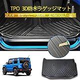 ラゲッジマット ジムニーJB64W、JB74Wに適用 トランクマット 3Dラゲージトレイ TPO素材 車種専用設計 カーゴマット 防水 耐摩擦 耐汚れ 耐熱性